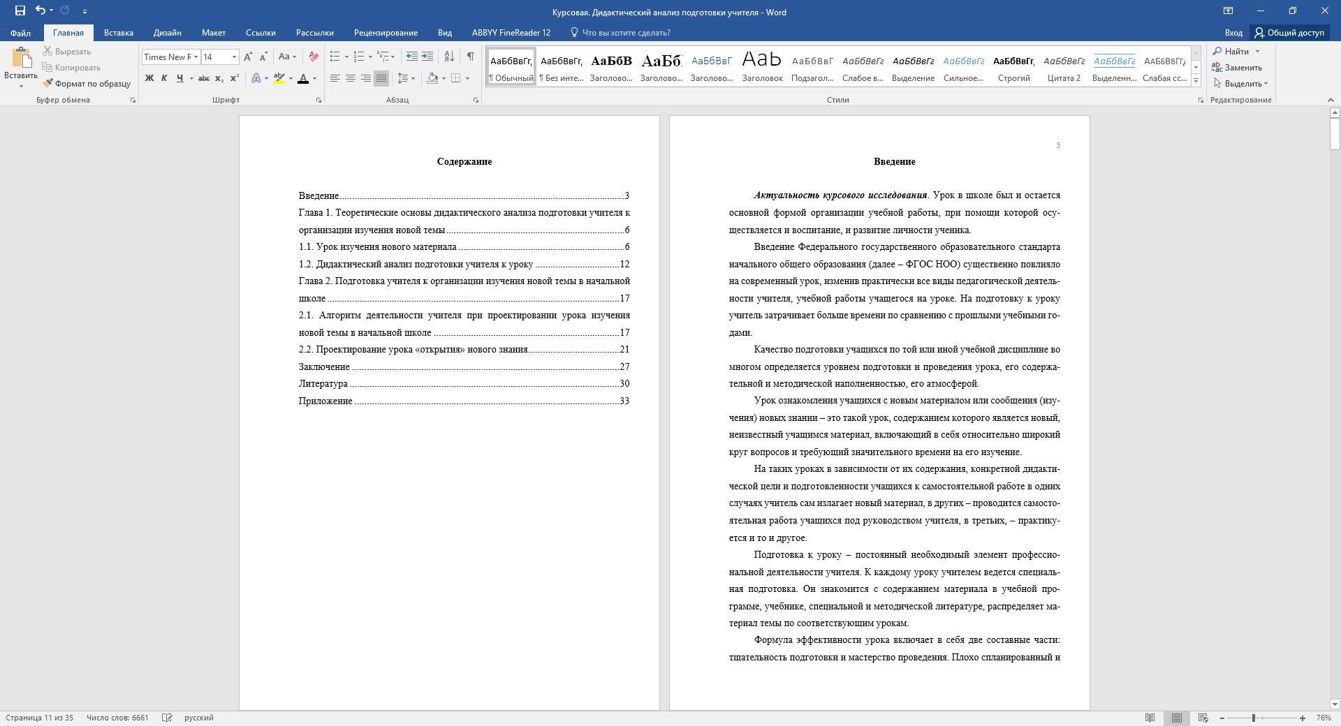 Сколько страниц занимает реферат